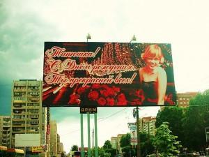 удивительное поздравление посреди города на баннере