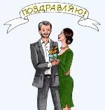 поздравление с юбилеем мужу
