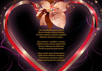 стихотворение для любимого на День святого Валентина