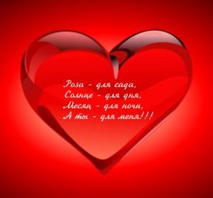 стих написанный для Дня святого Валентина