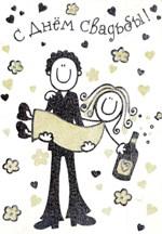 забавное поздравление с юбилеем свадьбы