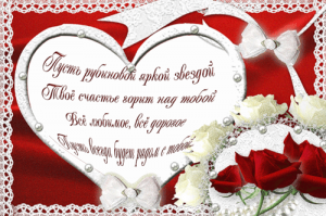 Составляем стихи для друзей на День святого Валентина