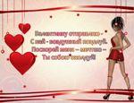 стихи для любимого на день святого валентина