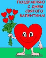стихотворение ко дню всех влюбленных
