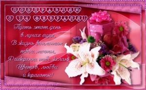 добрые пожелания другу на день святого валентина