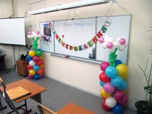 поздравить педагога с днем рождения
