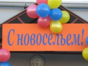 http://banquettes.ru/wp-content/uploads/2014/07/kak-s-yumorom-pozdravit-novoselov-300x225.jpg