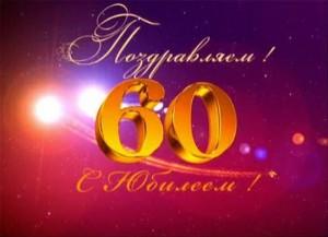 тост к 60 летнему юбилею