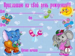 приглашение на празднование дня рождения ребенка