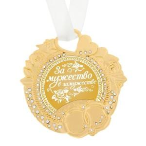 шуточная медаль на 1 годовщину совместной жизни