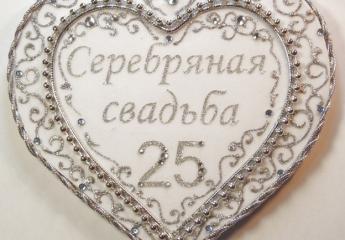 сценарий на серебряную свадьбу 25 лет