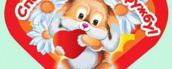 валентинка для подружки день святого валентина