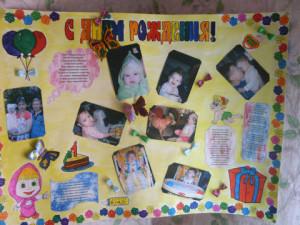 плакат на день рождения для детей