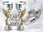 сценарий серебряной свадьбы 25 лет