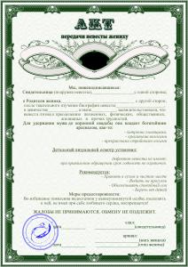 акт передачи невесты жениху