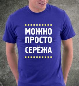 футболка с именем в подарок