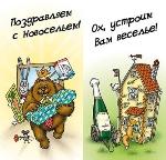 сценарий новоселья квартиры