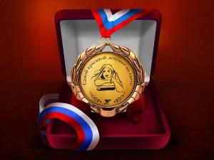 необычная медаль на ДР