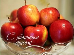 сценарий для праздника яблочный спас