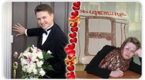 выкуп невесты - Общага