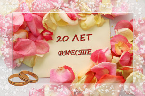 20 лет свадьбы это какая годовщина
