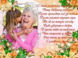 Фото на память для бабули на день рождения