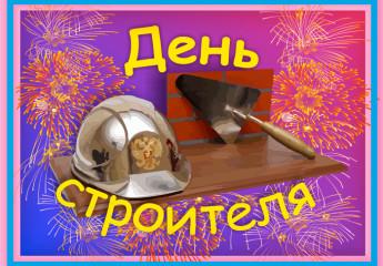 сценарий корпоратива на праздник день строителя