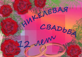 12 лет совместной жизни мужа и жены какая свадьба