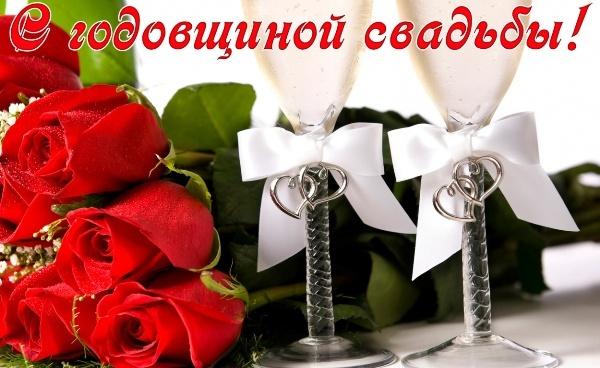 27 лет годовщина свадьбы поздравления