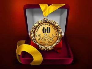 цифра 60 - символ юбилея