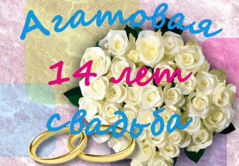 14 лет совместной жизни какая это значит свадьба