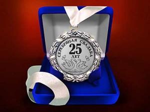 поздравления серебряным молодоженам