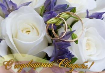 21 год совместной жизни какая гуляется свадьба