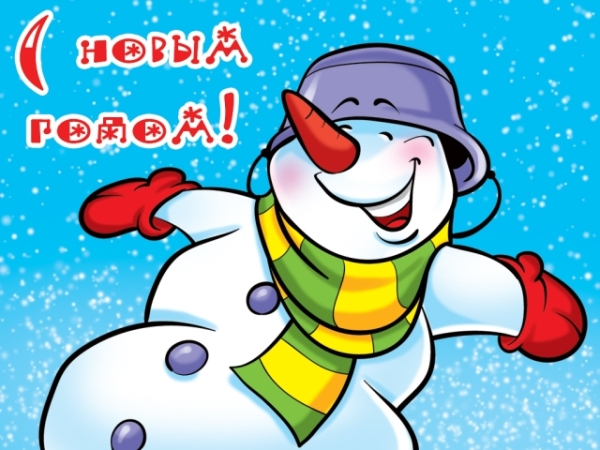 поздравления с новым годом, которые подойду для любого человека