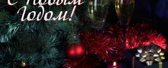 новогодние поздравления в прозе для родных и близких