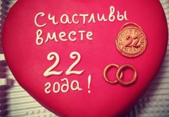 22 года совместной жизни какая проводится свадьба