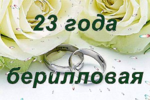 23 года совместной жизни какая это значит свадьба