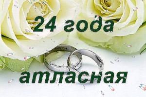 Какая свадьба 44 лет совместной жизни как называется
