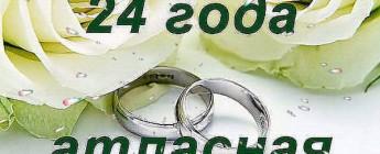 24 летие совместной жизни поздравление