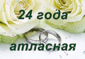 какая это свадьба - после 24-го года совместной жизни