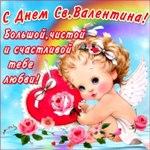 день святого валентина стихи любимому