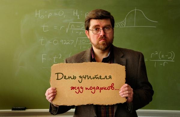 пример подарка на день учителя мужчине
